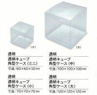 キューブケース(角型透明)